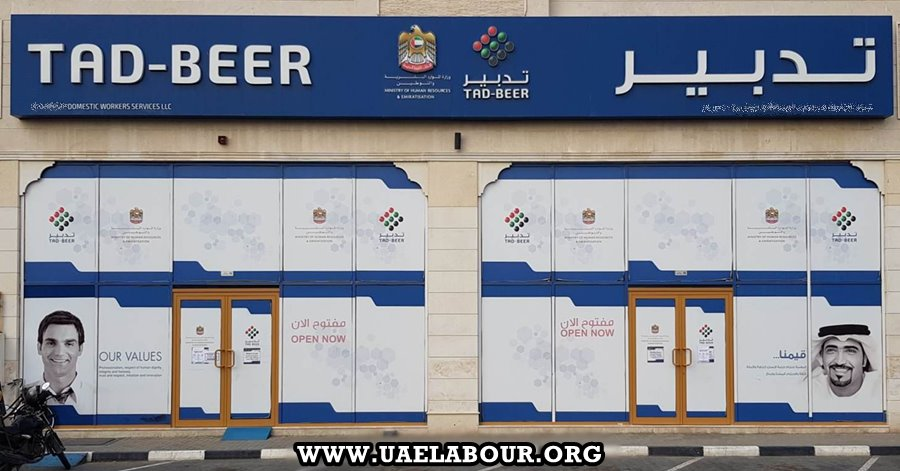 tad-beer service center uae